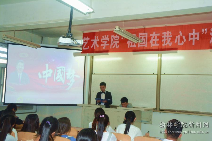 艺术学院举办 祖国在我心中 爱国主题演讲比赛
